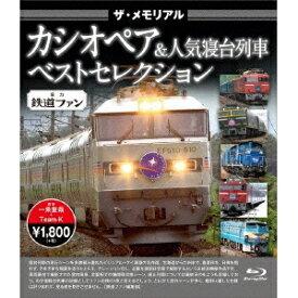 ザ・メモリアル カシオペア&人気寝台列車ベストセレクション 【Blu-ray】