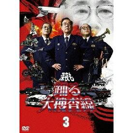 深夜も踊る大捜査線3 【DVD】