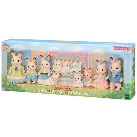 シルバニアファミリー C-62ショコラウサギファミリーセレブレーションセットおもちゃ こども 子供 女の子 人形遊び 3歳
