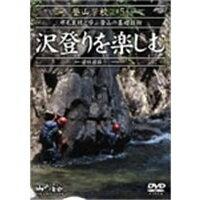 山と溪谷 DVD COLLECTION DVD登山学校 第5巻 沢登りを楽しむ 市毛良枝と学ぶ登山の基礎技術 【DVD】