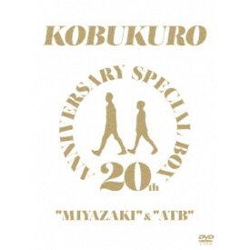 コブクロ/20TH ANNIVERSARY SPECIAL BOX MIYAZAKI & ATB《完全生産限定版》 (初回限定) 【DVD】