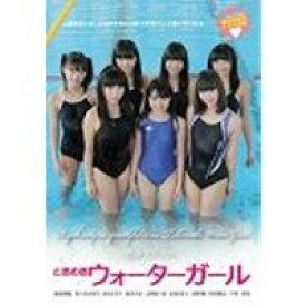 青春ラプソディ。〜ときめきウォーターガール 【DVD】
