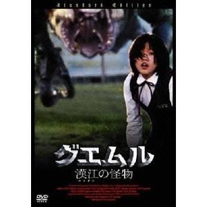 グエムル-漢江の怪物- 【DVD】