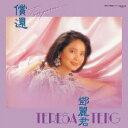 テレサ・テン[デン麗君]/償還 (初回限定) 【CD】