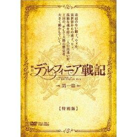 舞台 デルフィニア戦記 第一章 【特別版】 【DVD】
