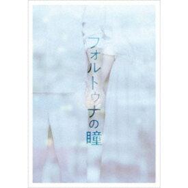 フォルトゥナの瞳 豪華版 【Blu-ray】