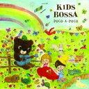 (オムニバス)/KIDS BOSSA POCO-A-POCO 【CD】