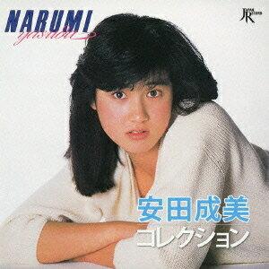 安田成美/安田成美コレクション 【CD】