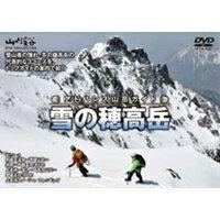 山と溪谷 DVD COLLECTION アドバンス山岳ガイド 雪の穂高岳 【DVD】