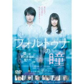 フォルトゥナの瞳 【DVD】