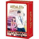 【送料無料】お兄ちゃん、ガチャ DVD-BOX 豪華版《初回限定生産豪華版》 (初回限定) 【DVD】