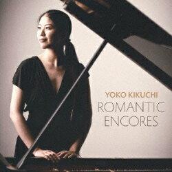 菊池洋子/ロマンティック・アンコール【CD】
