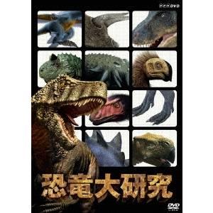 NHK DVD 恐竜大研究 【DVD】
