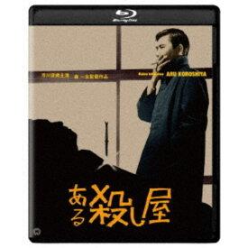 ある殺し屋 修復版 【Blu-ray】
