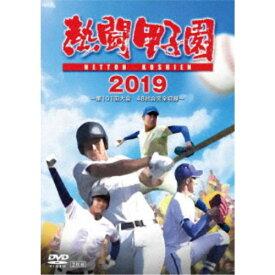 熱闘甲子園 2019 〜第101回大会 48試合完全収録〜 【DVD】