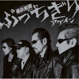 横浜銀蝿40th/ぶっちぎりアゲイン《通常盤/夜露死苦盤》 【CD】