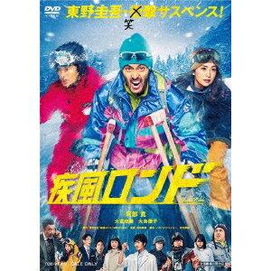疾風ロンド《通常版》 【DVD】