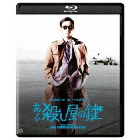 ある殺し屋の鍵 修復版 【Blu-ray】