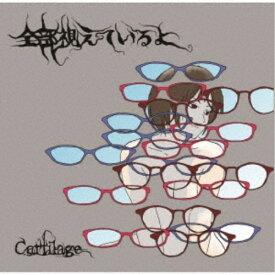 Cartilage/全部視えているよ 【CD】