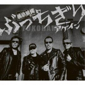 横浜銀蝿40th/ぶっちぎりアゲイン《王路薫'狼琉盤》 (初回限定) 【CD+DVD】