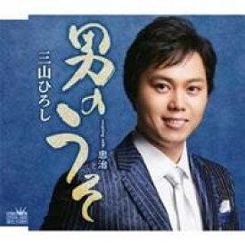 三山ひろし/男のうそ 【CD】