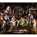 ミュージカル『刀剣乱舞』 〜三百年の子守唄〜 【Blu-ray】