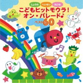 (キッズ)/しょうわ・へいせい・れいわ こどもヒットモウラ!オン・パレード♪ベスト60 【CD】