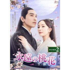 【送料無料】永遠の桃花〜三生三世〜 DVD-BOX2 【DVD】