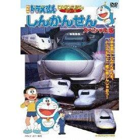 NEWドラえもんDVDえほんシリーズ しんかんせん スペシャル版 【DVD】