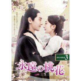 永遠の桃花〜三生三世〜 DVD-BOX3 【DVD】