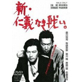 新・仁義なき戦い。 【DVD】