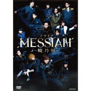 舞台「メサイア-暁乃刻-」 【DVD】