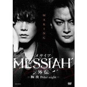 映画「メサイア外伝 -極夜 Polar night-」 メイキング 【DVD】