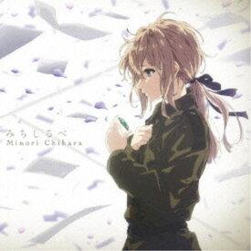 茅原実里/みちしるべ《アニメ盤》 【CD】