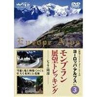 ヨーロッパアルプストレッキングガイド3 モン・ブラン展望トレッキング 〜シャモニ周辺〜 【DVD】