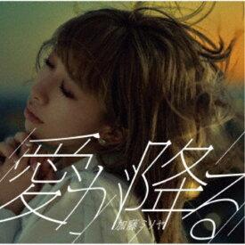 加藤ミリヤ/愛が降る《通常盤》 【CD】