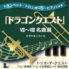 トリオ・デ・クエスト/トランペット・トロンボーン・ピアノによる「ドラゴンクエスト」VII〜VIII名曲選 【CD】