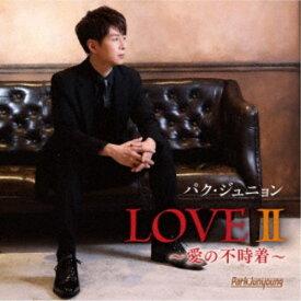 パク・ジュニョン/LOVEII 〜愛の不時着〜 【CD】