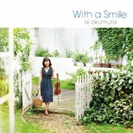 奥村愛/With a Smile 〜微笑みをそえて〜 【CD】