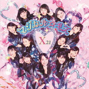 X21/マジカル☆キス 【CD+DVD】