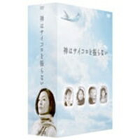【送料無料】神はサイコロを振らない DVD-BOX 【DVD】
