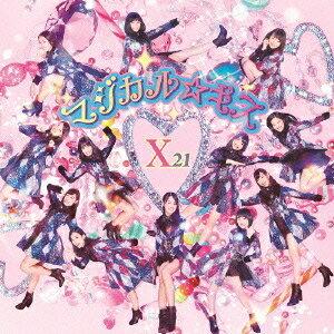 X21/マジカル☆キス 【CD】