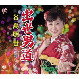 谷島明世/出世男道/故郷こころ唄 【CD】