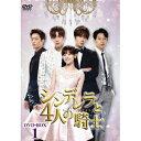 【送料無料】シンデレラと4人の騎士<ナイト> DVD-BOX1 【DVD】