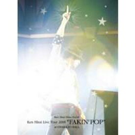 平井堅/Ken Hirai Films Vol.10 Ken Hirai Live Tour 2008 FAKIN' POP at OSAKA-JO HALL(初回限定) 【DVD】