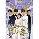 【送料無料】シンデレラと4人の騎士<ナイト> DVD-BOX2 【DVD】