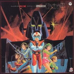 (アニメーション)/テレビオリジナルBGMコレクション 超電磁ロボ コン・バトラーV (初回限定) 【CD】