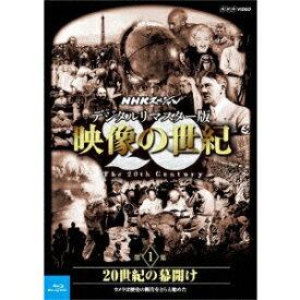 NHKスペシャル デジタルリマスター版 映像の世紀 第1集 20世紀の幕開け カメラは歴史の断片をとらえ始めた 【Blu-ray】