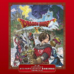 すぎやまこういち/Wii U版 ドラゴンクエストX オリジナルサウンドトラック 東京都交響楽団 【CD】