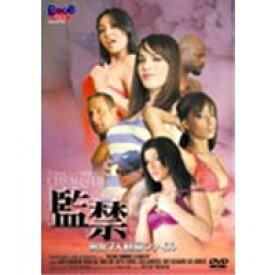 監禁/男女7人観察ファイル 【DVD】